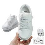 スニーカー キッズ 子供 白 シューズ 靴 軽量 運動靴 通学靴 学校