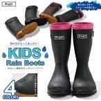 長靴 レインブーツ キッズ 子供 レインシューズ かわいい 防水 ジュニア 男の子 女の子 雨具