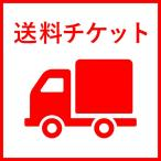 送料チケット900円