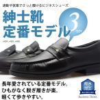 ショッピングビジネス ビジネスシューズ 幅広 メンズ 男性 靴 牛革 本革 4E 紳士靴 ステファノバレンチノ
