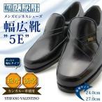 ショッピングビジネス ビジネスシューズ 幅広 ワイド 5E EEEEE カンガルー革 ステファノバレンチノ 紳士靴