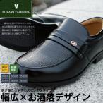 ビジネスシューズ 4E 歩きやすい 疲れない 幅広 メンズ スリッポン 小さい EEEE 紳士靴