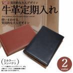 定期入れ メンズ カード入れ パスケース 牛革 財布 二つ折り コンパクト ブラック ブラウン