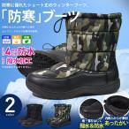 防寒ブーツ メンズ スノーブーツ 暖かい 4時間防水 シューズ 冬 防水 WILSON