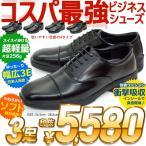 ビジネスシューズ 3足セット 革靴 メンズ 幅広 3E