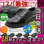 ビジネスシューズ 幅広 4E 革靴 メンズ 紳士靴 ストレートチップ ローファー Wilson