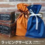 プレゼント ラッピング 包装 誕生日 記念日 父の日 母の日 入社祝い 卒業祝い