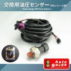 油圧センサー オートゲージ 電子式油圧センサー(PK用) 交換部品