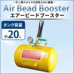 エア ビードブースター タイヤエアー 空気入れ