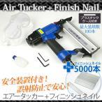 エアータッカー フィニッシュネイラ 15〜50mm対応 フィニッシュネイル 5000本セット