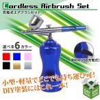 エアーブラシ&コンプレッサーセット 充電式 アート 車  ネイル コードレス