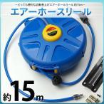 エアーホースリール 15M /  高圧管 自動巻取