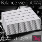ショッピングホイール ホイールバランサー バランスウェイト 3kg(5g/10g刻み) / 防錆樹脂コーティング