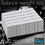 ショッピングホイール ホイールバランサー バランスウェイト 6kg(5g/10g刻み) / 防錆樹脂コーティング