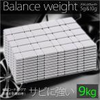 ショッピングホイール ホイールバランサー バランスウェイト 9kg(5g/10g刻み) / 防錆樹脂コーティング