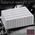 ホイールバランサー バランスウェイト 3kg(5g刻み) / 防錆樹脂コーティング