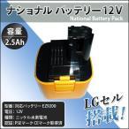 ナショナル 松下 パナソニック EZ9200互換バッテリー12V / 新品