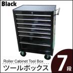 ツールボックス 黒7段 / 工具箱  ローラーキャビネット