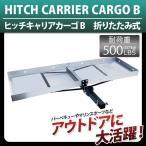 ヒッチメンバー ヒッチキャリアカーゴB 折りたたみ式 / 耐荷重227kg アルミ製