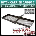 ヒッチメンバー ヒッチキャリアカーゴC 折りたたみ式 / 耐荷重227kg