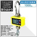 クレーンスケール デジタルクレーンスケール 秤量 1t 充電式 リモコン付 吊りはかり 小型 電子計量器