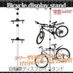 自転車ディスプレイスタンド 2台用  調整幅175〜400cm / 自転車ラック 展示用