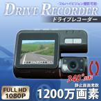 ショッピングドライブレコーダー ドライブレコーダー G-Sensor 720P 車載カメラ レンズ部回転