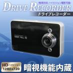 ショッピングドライブレコーダー ドライブレコーダー HD 常時録画 車載カメラ スリムスクエア