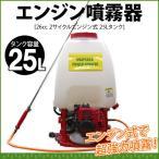 噴霧器 エンジン式噴霧器 25L 背負式 / 最大圧力2.9Mpa
