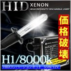 HID(キセノン) H1 HIDフルキット 12v/55w/8000k