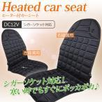 シートヒーター ヒーター付カーシート DC12V 右座席用・左座席用選択 / シガーソケット対応 取付簡単 ドライブシート