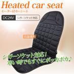 シートヒーター ヒーター付カーシート DC24V 右座席用 / シガーソケット対応 取付簡単 ドライブシート