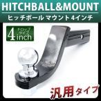 ヒッチメンバー ヒッチボール&4インチマウント / 汎用ヒッチボールマウント
