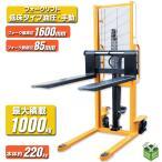 フォークリフト/低床タイプ 油圧手動兼用 最大積載1000kg