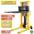 フォークリフト/低床タイプ 油圧手動兼用 最大積載1500kg