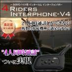 インターコム バイク用インカム Bluetooth V4