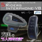 インターコム バイク用インカム Bluetooth V8