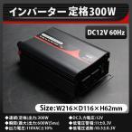 インバーター 正弦波インバーター 300W 60Hz DC12V_AC100V