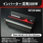 インバーター 正弦波インバーター 500W 60Hz DC12V_AC100V