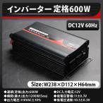 インバーター 正弦波インバーター 600W 60Hz DC12V_AC100V