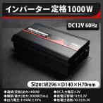 インバーター 正弦波インバーター 1000W 60Hz DC12V_AC100V