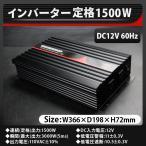 インバーター 正弦波インバーター 1500W 60Hz DC12V_AC100V
