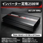 インバーター 正弦波インバーター 2500W 50Hz DC12V_AC100V 災害用ポータブル電源 災害グッズ 車中泊 車 スマホ 充電