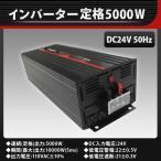インバーター 正弦波インバーター 5000W 50Hz DC24V_AC100V 災害用ポータブル電源 災害グッズ 車中泊 車 スマホ 充電