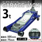 油圧ジャッキ ガレージジャッキ 3t 青 フロアジャッキ 油圧式 デュアルポンプ式 低床 ローダウンジャッキ 最低値75mm 車 車修理 自動車 メンテナンス