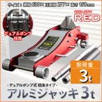 油圧ジャッキ アルミジャッキ 3t 赤 ガレージジャッキ 油圧式 デュアルポンプ式 低床 ローダウンジャッキ 最低値98mm 車 車修理 自動車 メンテナンス