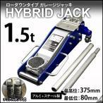 油圧ジャッキ アルミスチールジャッキ 1.5t/ガレージジャッキ