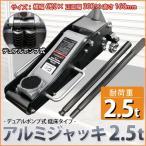 油圧ジャッキ アルミスチールジャッキ 2.5t 黒 ガレージジャッキ 油圧式 デュアルポンプ式 低床 ローダウンジャッキ 最低値75mm 車修理 メンテナンス