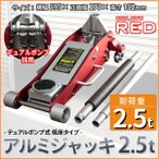 油圧ジャッキ アルミスチールジャッキ 2.5t 赤/ガレージジャッキ