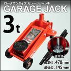 油圧ジャッキ フロアジャッキ 3t ガレージジャッキ油圧式 3トン 最低値145mm 最高値465mm 油圧ガレージジャッキ 車修理 メンテナンス 自動車
